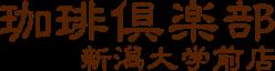 珈琲倶楽部 新潟大学前店